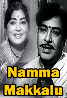 Watch Namma Makkalu full movie Online - Eros Now