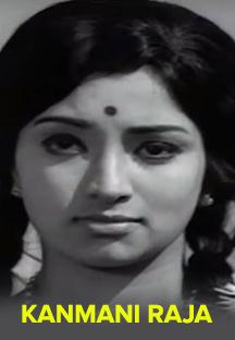 Watch Kanmani Raja full movie Online - Eros Now