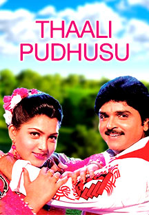 Watch Thaali Pudhusu full movie Online - Eros Now