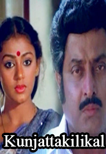Watch Kunjattakilikal full movie Online - Eros Now