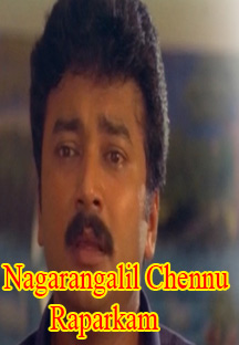Watch Nagarangalil Chennu Raparkam full movie Online - Eros Now