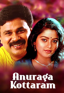 Watch Anuraga Kottaram full movie Online - Eros Now