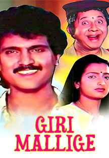 Watch Giri Mallige full movie Online - Eros Now