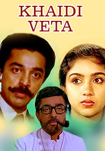 Watch Khaidi Veta full movie Online - Eros Now