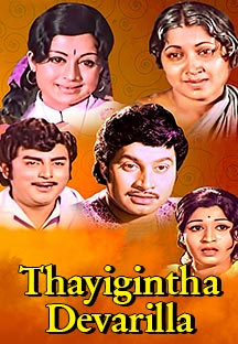 Watch Thayigintha Devarilla full movie Online - Eros Now