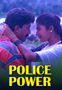 Watch Police Power full movie Online - Eros Now