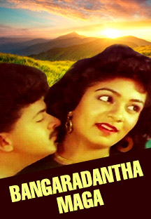 Watch Bangaradantha Maga full movie Online - Eros Now