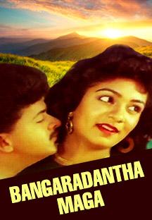 Watch Bangaradantha Maga full movie Online - Eros Now
