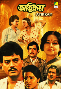 Watch Atikram full movie Online - Eros Now