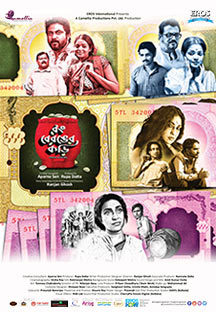 Watch Rong Beronger Korhi - Colours Of Money full movie Online - Eros Now