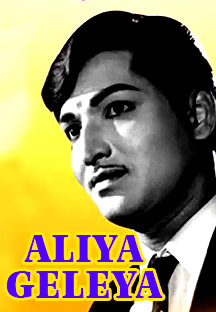 Watch Aliya Geleya full movie Online - Eros Now