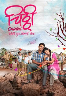 Watch Chitthi full movie Online - Eros Now