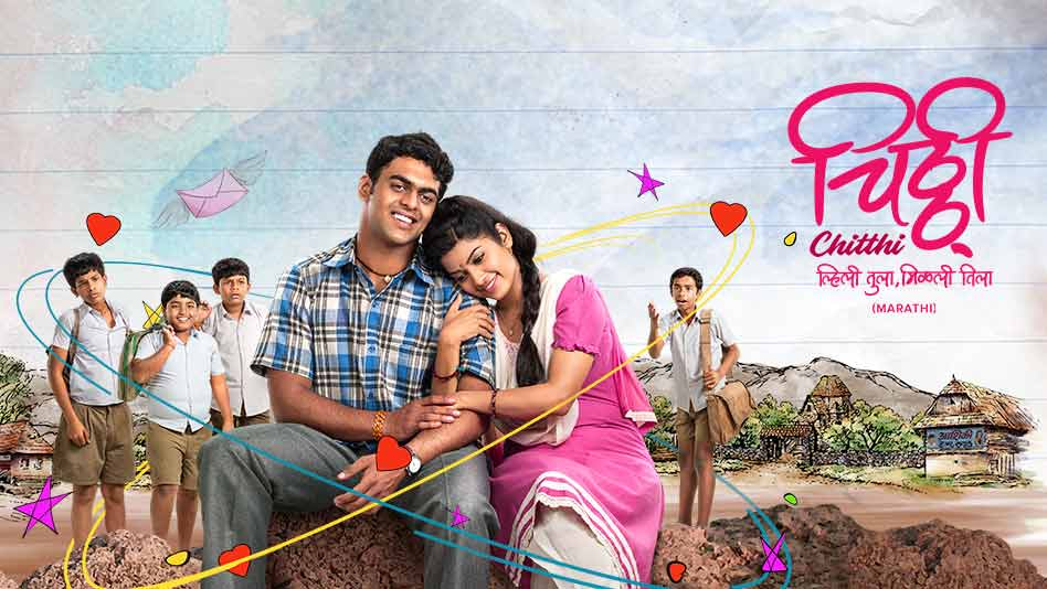 Watch Chitthi full movie Online - Eros Now