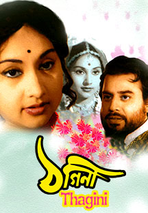 Watch Thagini full movie Online - Eros Now