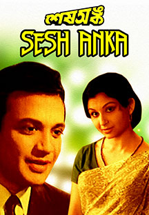 Watch Sesh Anka full movie Online - Eros Now