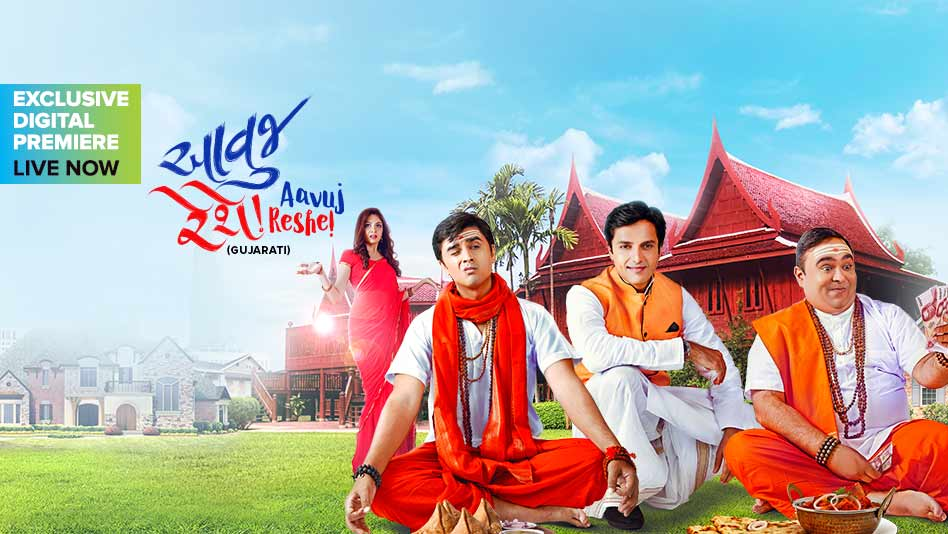 Watch Aavuj Reshe full movie Online - Eros Now