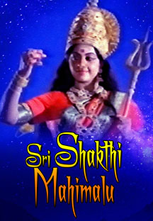 Watch Sri Shakthi Mahimalu full movie Online - Eros Now
