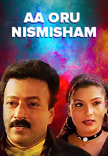 Watch Aa Oru Nismisham full movie Online - Eros Now