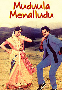 Watch Muduula Menalludu full movie Online - Eros Now