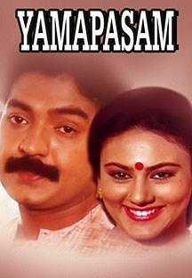 Watch Yamapasam full movie Online - Eros Now