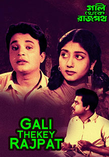 Watch Gali Thekey Rajpat full movie Online - Eros Now