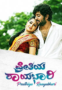 Watch Preethiya Raayabhari full movie Online - Eros Now