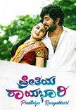 Watch Preethiya Raayabhari full movie Online - Eros Now