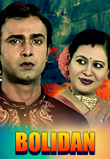 Watch Bolidan full movie Online - Eros Now
