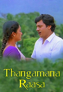 Watch Thangamana Raasa full movie Online - Eros Now