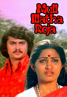 Watch Mull Illatha Roja full movie Online - Eros Now