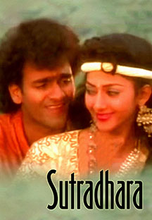 Watch Sutradhara full movie Online - Eros Now