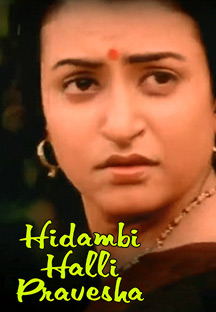 Watch Hidambi Halli Pravesha full movie Online - Eros Now