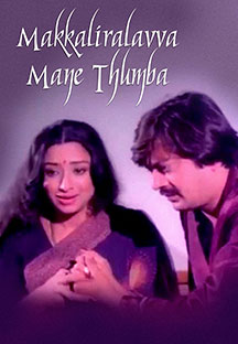 Watch Makkaliralavva Mane Thumba full movie Online - Eros Now