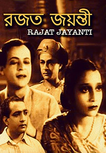 Watch Rajat Jayanti full movie Online - Eros Now
