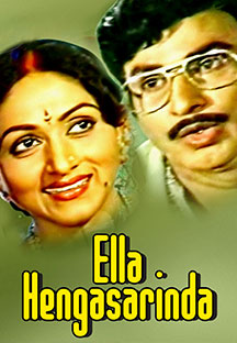 Watch Ella Hengasarinda full movie Online - Eros Now