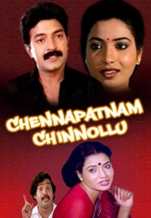 Watch Chennapatnam Chinnollu full movie Online - Eros Now