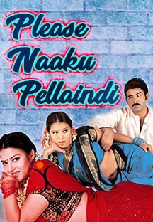 Watch Please Naaku Pellaindi full movie Online - Eros Now