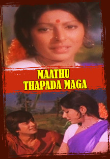 Watch Maathu Tappada Maga full movie Online - Eros Now