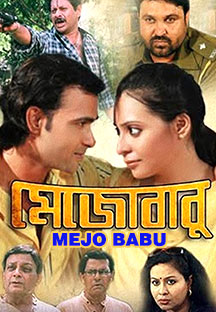 Watch Mejo Babu full movie Online - Eros Now