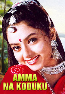 Watch Amma Na Koduku full movie Online - Eros Now
