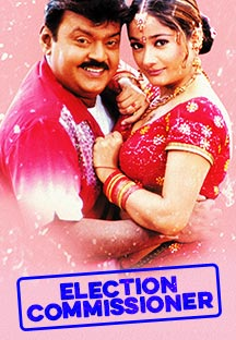 Watch Election Commissioner full movie Online - Eros Now