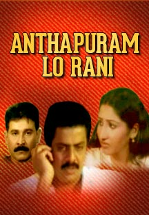 Watch Anthapuram Lo Rani full movie Online - Eros Now
