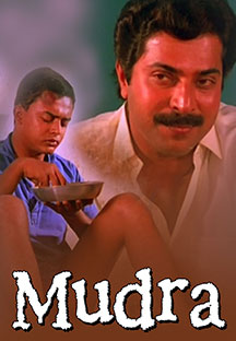 Watch Mudra full movie Online - Eros Now