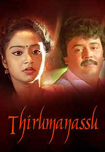 Watch Thirumanassu full movie Online - Eros Now