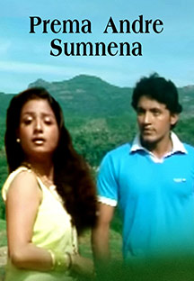 Watch Prema Andre Sumnena full movie Online - Eros Now