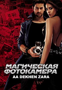 Watch Aa Dekhen Zara - Russian full movie Online - Eros Now
