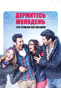 Watch Yeh Jawaani Hai Deewani - Russian full movie Online - Eros Now