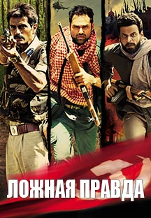 Watch Chakravyuh - Russian full movie Online - Eros Now