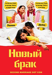Watch Second Marriage Dot Com - Russian full movie Online - Eros Now