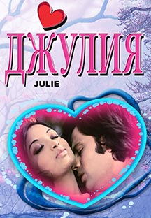 Watch Julie - Russian full movie Online - Eros Now